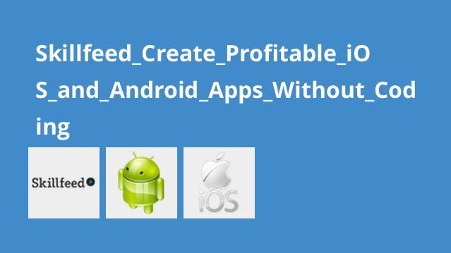 ساخت برنامه های سودآور iOS و Android بدون کدنویسی