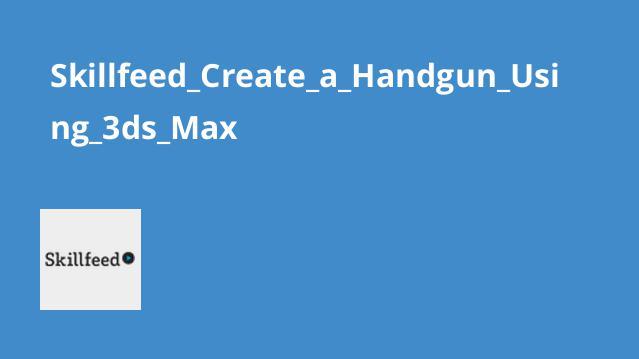 آموزش ساخت اسلحه دستی با 3ds Max