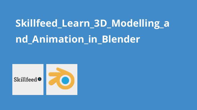مدل سازی سه بعدی و ساخت انیمیشن در Blender
