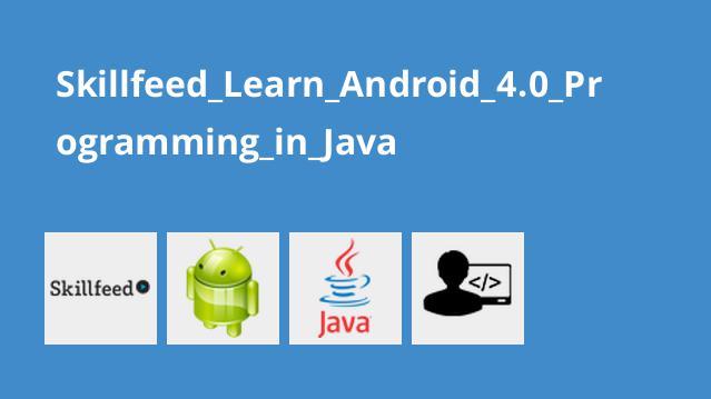 برنامه نویسی Android 4.0 در Java