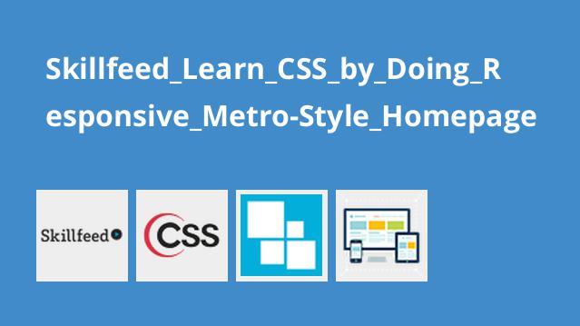 آموزش طراحی وب سایت واکنشگرا Metro Style با CSS3
