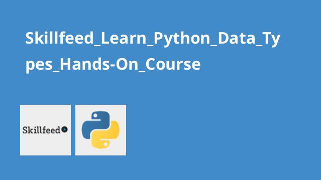 آشنایی با انواع داده ها در Python