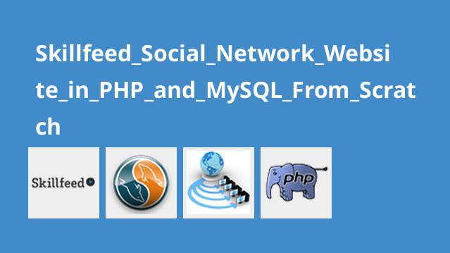 آموزش ساخت شبکه اجتماعی با PHP و MySQL از ابتدا