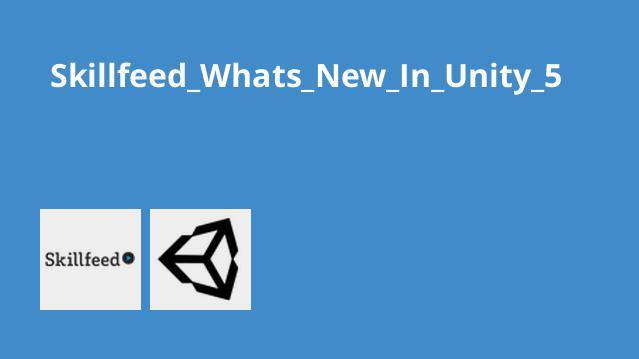 آشنایی با Unity 5