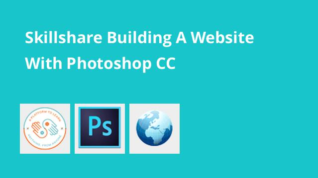 skillshare-building-a-website-with-photoshop-cc