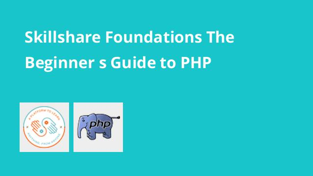 skillshare-foundations-the-beginner-s-guide-to-php