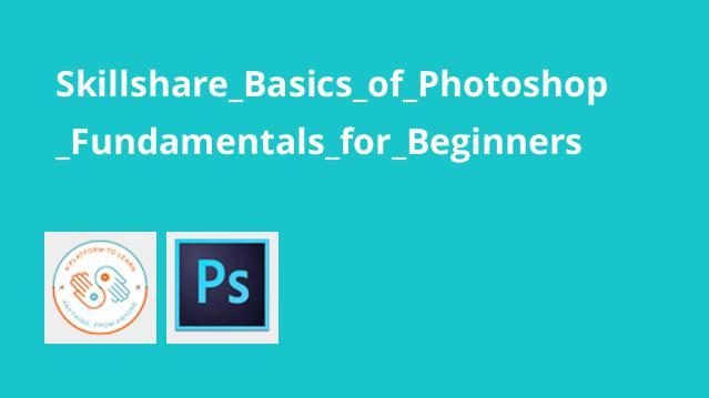 آموزش مقدماتی Photoshop