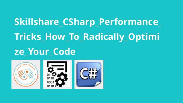 ترفندهای بهینه سازی کدهای سی شارپ