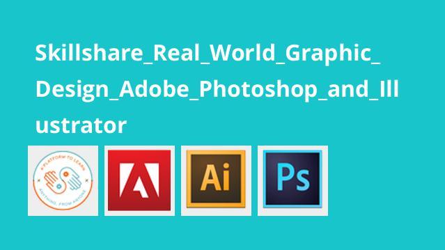 دنیای واقعی طراحی گرافیک با Photoshop و Illustrator