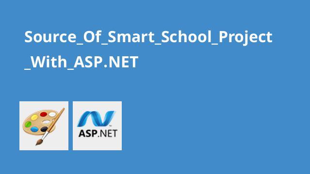 سورس پروژه مدرسه هوشمند به زبان ASP.NET