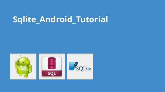 آموزش کامل SQLite در Android