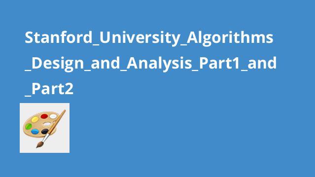 دوره طراحی و تحلیل الگوریتم دانشگاه Stanford