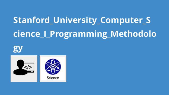 دوره کامل علوم کامپیوتر دانشگاه Stanford