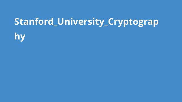 دوره آموزش رمزنگاری دانشگاه Stanford