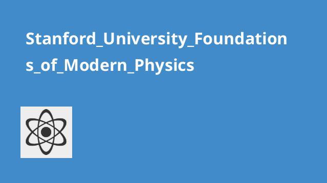 دوره مبانی فیزیک مدرن دانشگاه Stanford