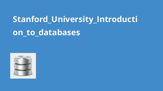 دوره آموزش پایگاه داده دانشگاه Stanford