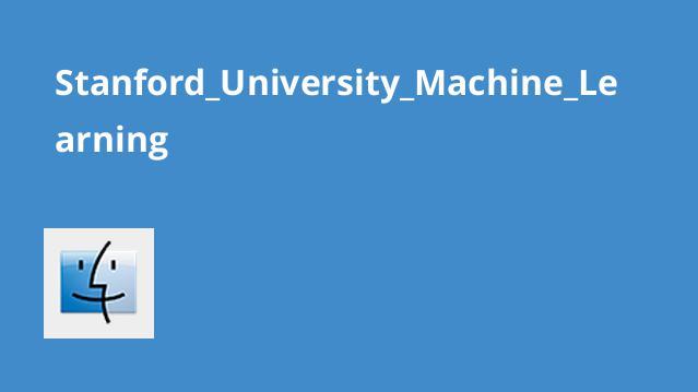 دوره آموزش مکانیک دانشگاه Stanford