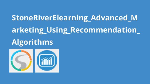 آموزش پیشرفته بازاریابی با استفاده از الگوریتم هایتوصیه