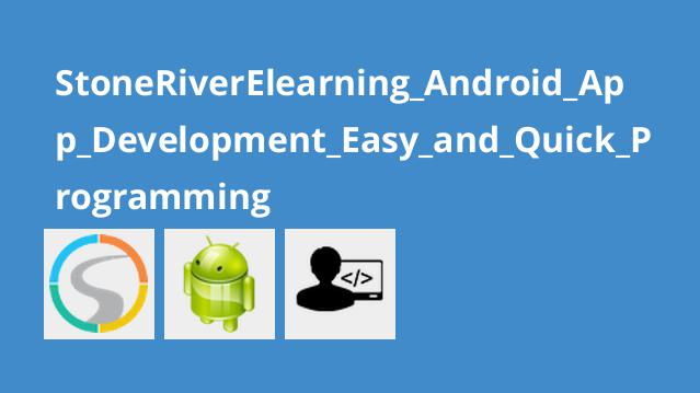 توسعه اپلیکیشن های اندروید : برنامه نویسی آسان و سریع