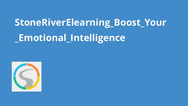 آموزش افزایش هوش هیجانی