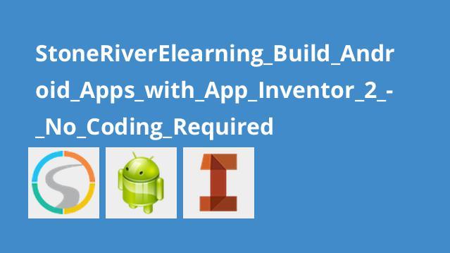 آموزش ساخت نرم افزارهای اندروید با Inventor 2 بدون کدنویسی