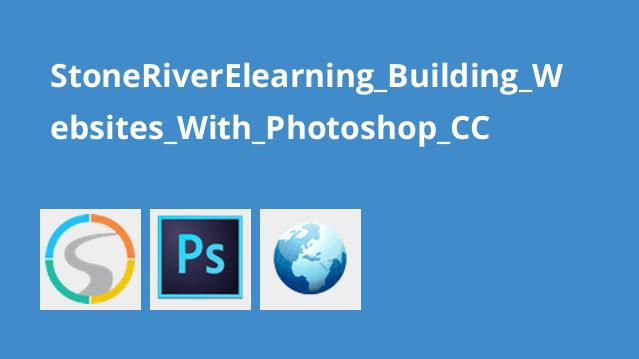 StoneRiverElearning Building Websites With Photoshop CC