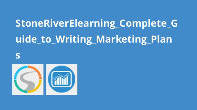 دوره راهنمای کامل نوشتن طرح های بازاریابی (Marketing Plans)