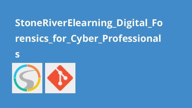 آموزش جرم شناسی دیجیتال برای متخصصان سایبری