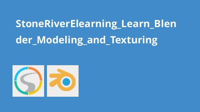 آموزش حرفه ای مدلسازی و ساخت تکستچر با Blender