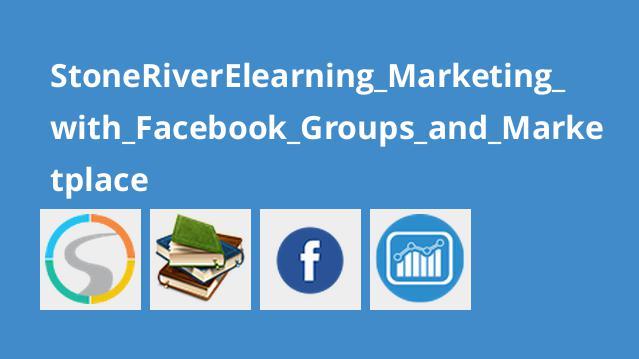 آموزش بازاریابی با گروه ها و بازار فیس بوک