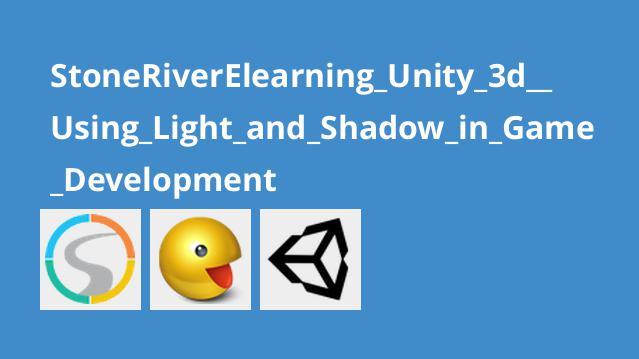 استفاده از نور و سایه ها در توسعه بازی ها با Unity 3d