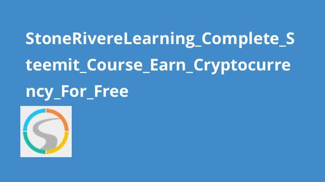 آموزش درآمدزایی و کسب ارز دیجیتال باSteemit