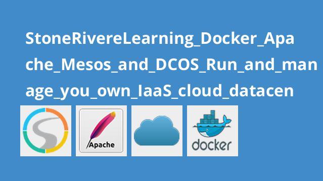 آموزش اجرا و مدیریتIaaS cloud datacenter باDocker ،Apache Mesos و DCOS