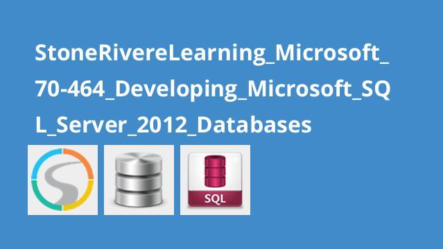 آموزش توسعه پایگاه داده هایMicrosoft SQL Server 2012