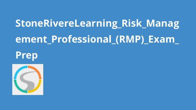 آموزش آزمون گواهینامه (Risk Management Professional (RMP