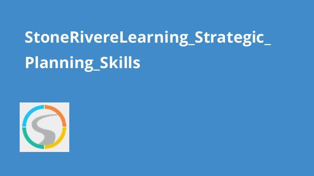 آموزش مهارت های برنامه ریزی استراتژیکی