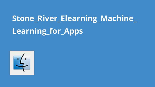 آموزش یادگیری ماشینی برای اپلیکیشن ها