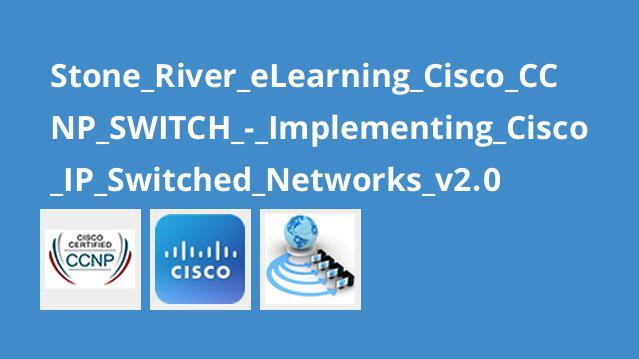 آموزشCisco CCNP SWITCH – پیاده سازی Cisco IP Switched Networks v2.0