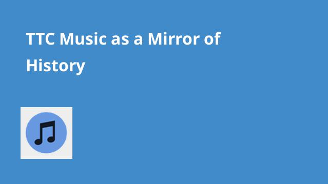 ttc-music-as-a-mirror-of-history