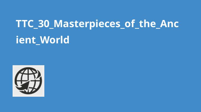 TTC_30_Masterpieces_of_the_Ancient_World