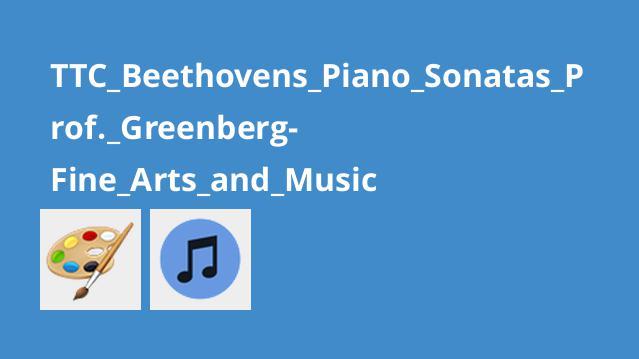 TTC_Beethovens_Piano_Sonatas_Prof._Greenberg-Fine_Arts_and_Music