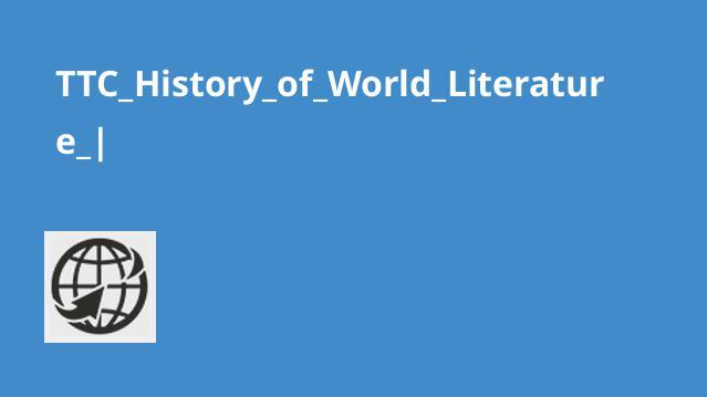 آموزش تاریخ ادبیات جهان