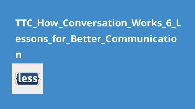 آموزش مکالمه: 6 درس برای داشتن مکالمه بهتر