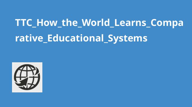 TTC_How_the_World_Learns_Comparative_Educational_Systems