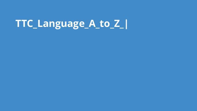 آموزش زبان انگلیسی از A تا Z