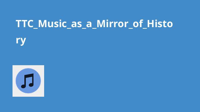 آموزش موسیقی به عنوان آینه ای از تاریخ