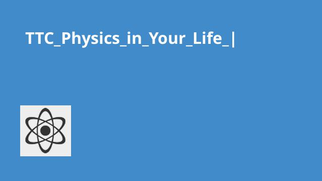 TTC_Physics_in_Your_Life_|