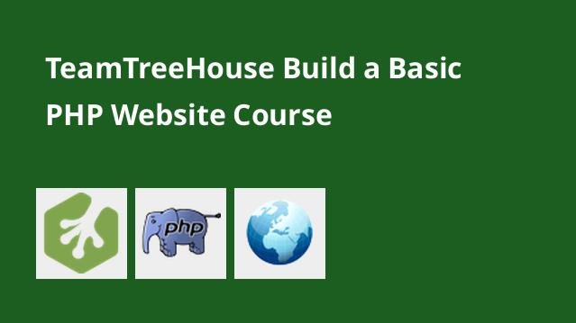 teamtreehouse-build-a-basic-php-website-course