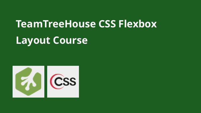 teamtreehouse-css-flexbox-layout-course