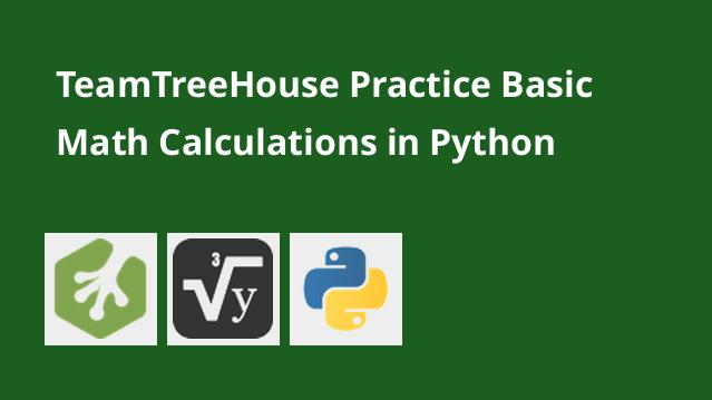 teamtreehouse-practice-basic-math-calculations-in-python